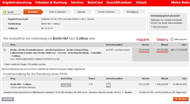 Билеты на неделю и на месяц на железную дорогу в Германии