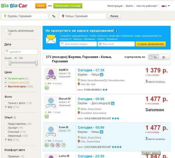Как недорого путешествовать по Гермнаии