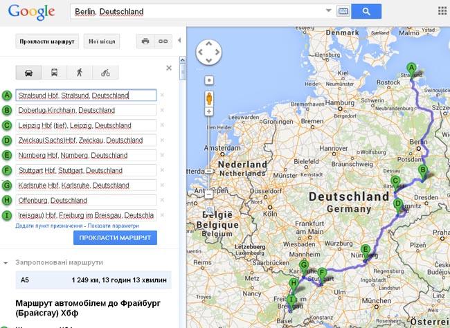 Ездим по Германии дешево за 9 евро на 1200 километров